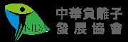 中華負離子發展協會